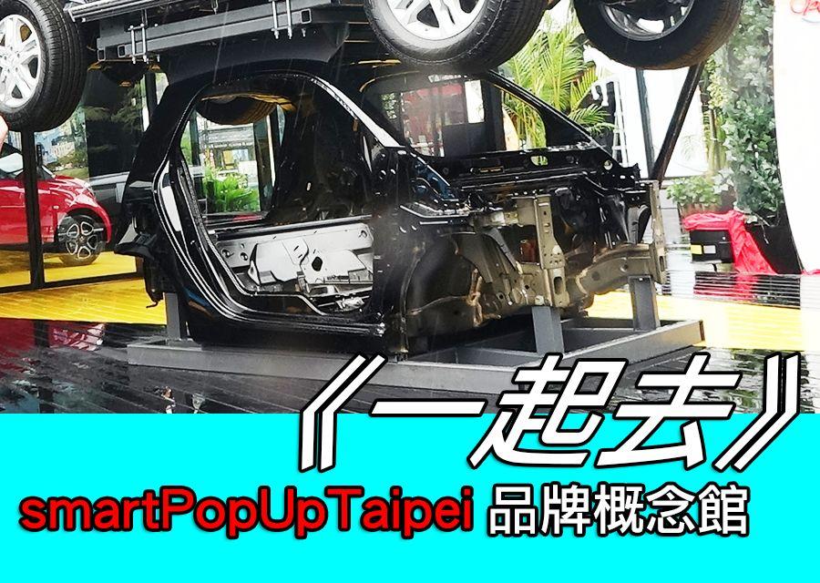《一起去》smartPopUpTaipei品牌概念館