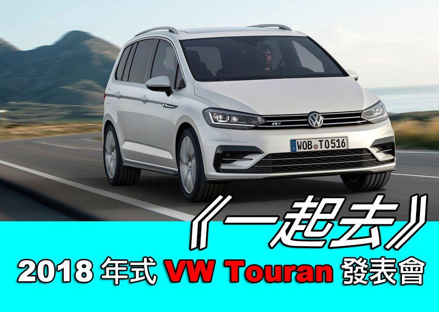 《一起去》2018年式VW Touran 發表會
