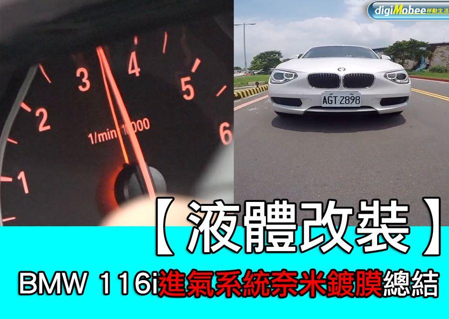 【液體改裝】BMW 116i進氣系統奈米鍍膜總結
