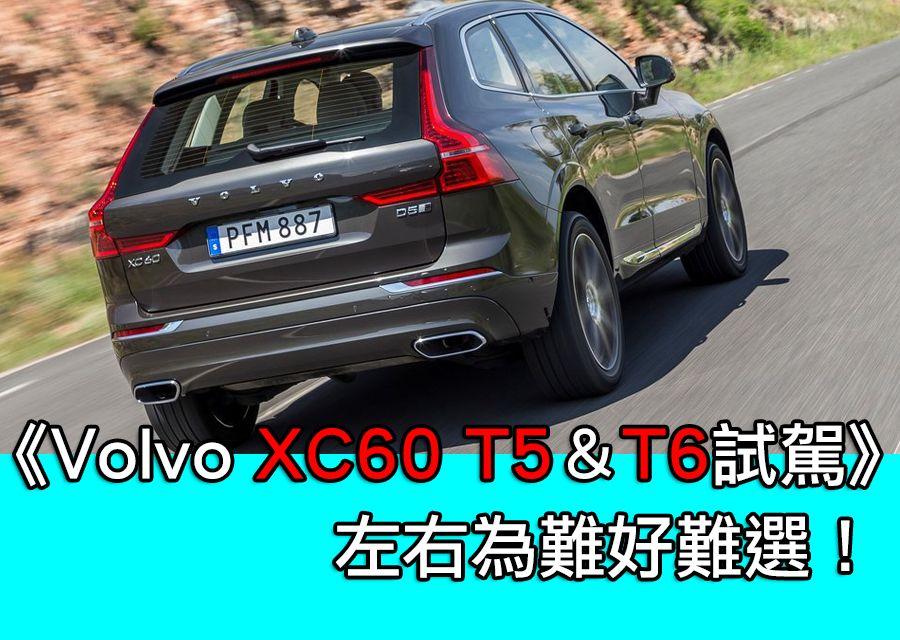 Volvo XC60 T5&T6試駕 左右為難好難選!