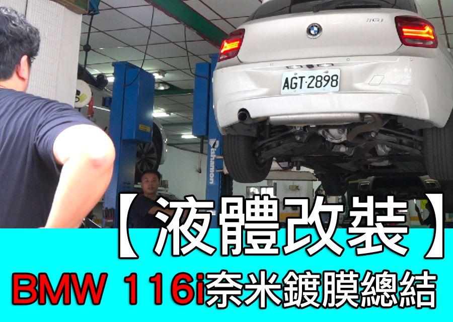 【液體改裝】BMW 116i奈米鍍膜總結