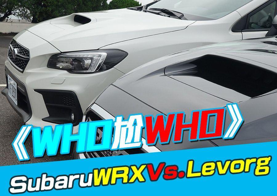 《WHO尬WHO》Subaru WRX Vs. Levorg