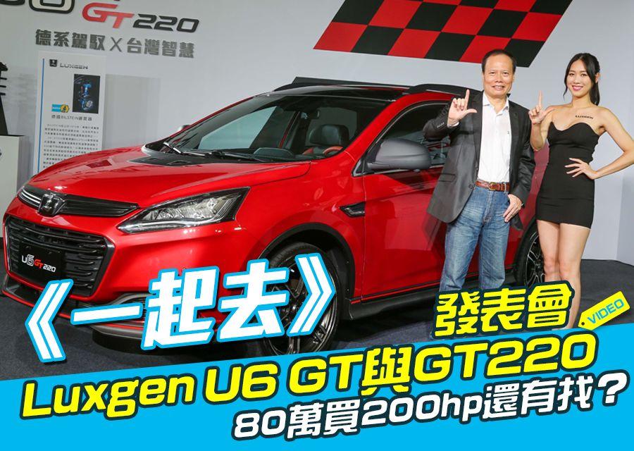 《一起去》Luxgen U6 GT與GT220發表會