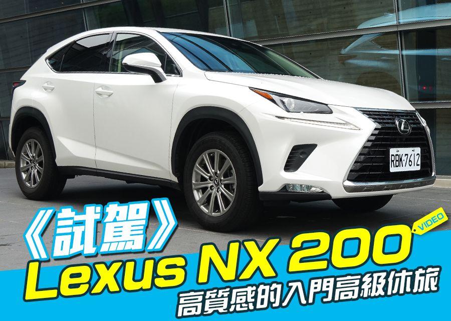 《Lexus NX 200試駕》高質感的入門高級休旅