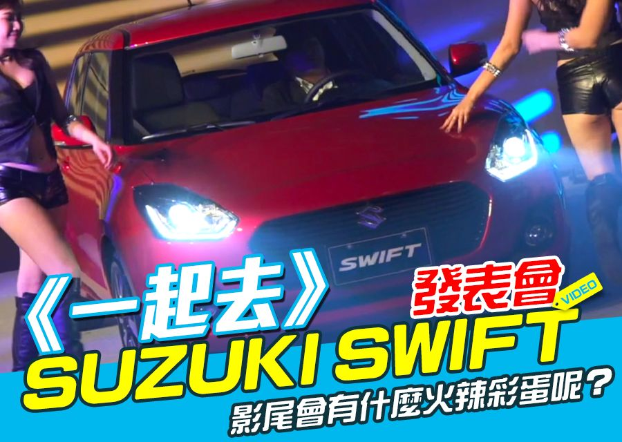 《一起去》 SUZUKI ALL NEW SWIFT發表會