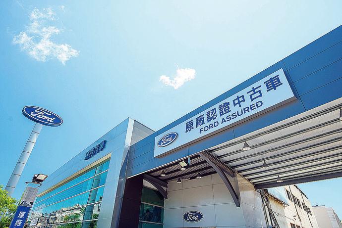 Ford原廠認證中古車 讓您安心開好車