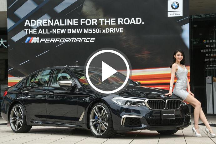 全新BMW M550i xDrive在台上市 M Performance性能先鋒