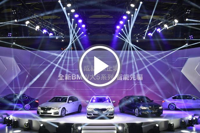 全新BMW大5系列正式上市