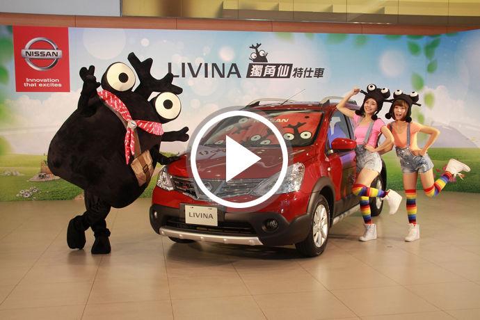 Livina獨角仙特仕車 限量300台優惠上市