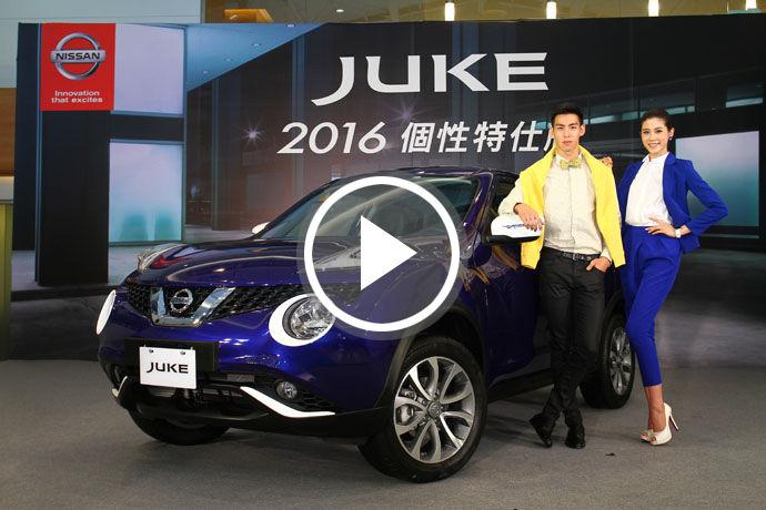 Nissan Juke 2016個性特仕版