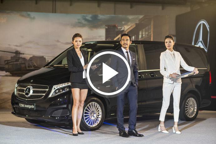 Mercedes-Benz V-Class上市發表