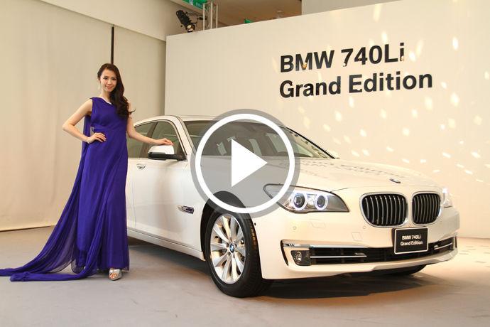 BMW 740Li Grand Edition 珍稀典藏