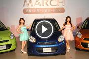 Nissan 馬卡龍 March繽紛上市