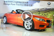 BMW Z4 Design Pure Traction套件