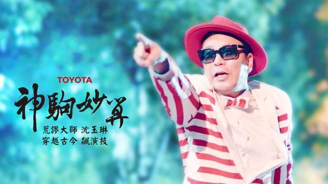 YouTube第三季最成功廣告影片!「神駒妙算-沈玉琳篇」系列突破660萬次觀看總數