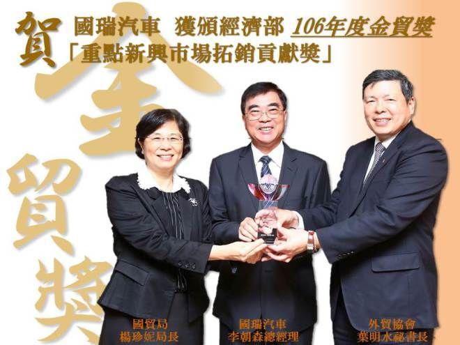 國瑞汽車  獲頒106年度金貿獎「重點新興市場拓銷貢獻獎」