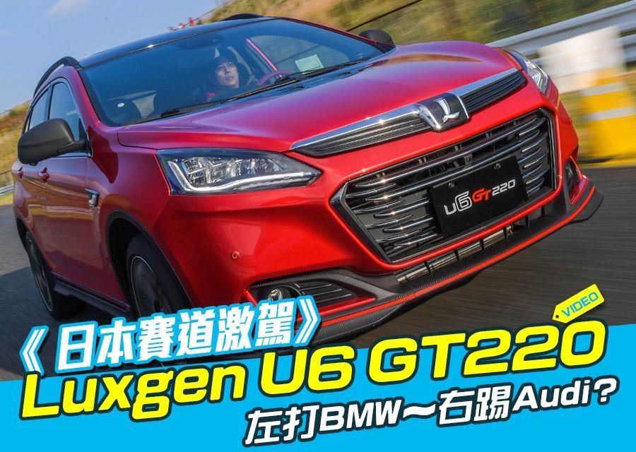 《Luxgen U6 GT220 日本Autopolis賽道激駕》