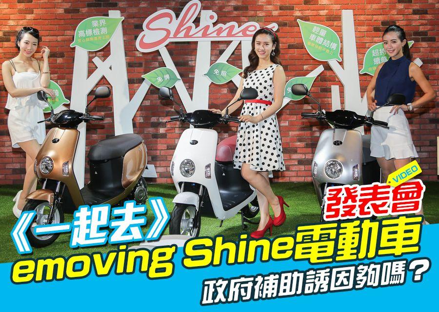 《一起去》emoving Shine電動車發表會