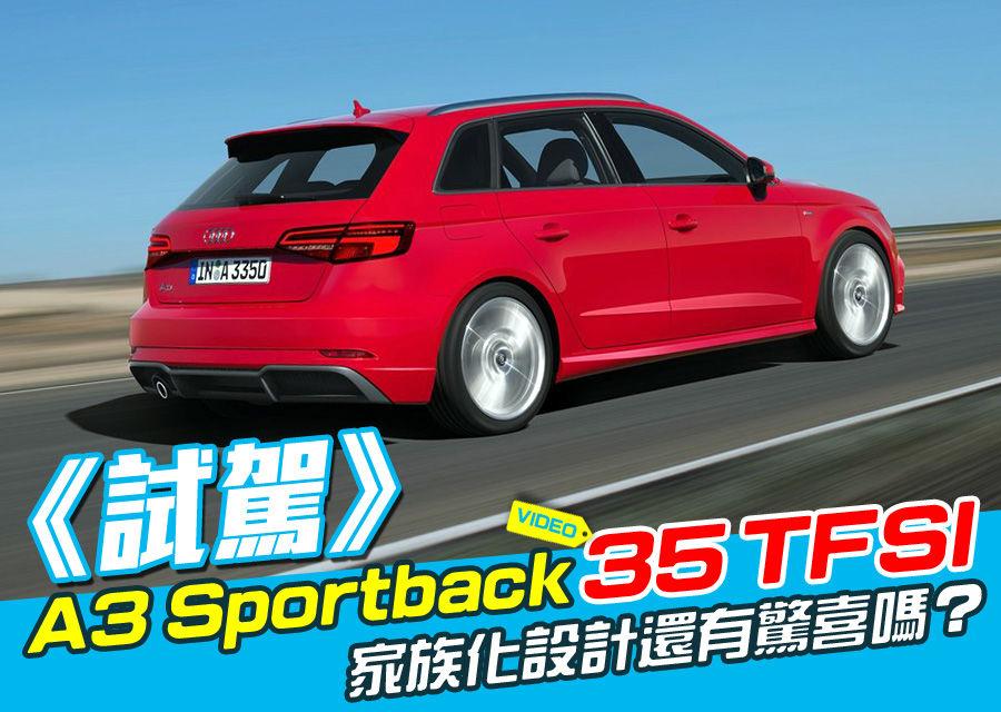《Audi A3 Sportback 35 TFSI試駕》