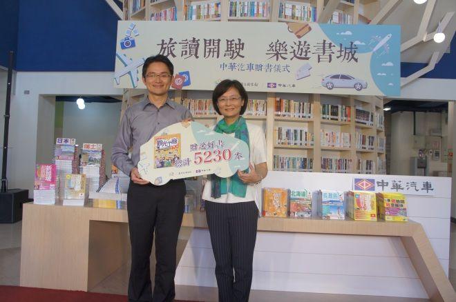 中華汽車推動全民閱讀  好書26,150本再贈六都