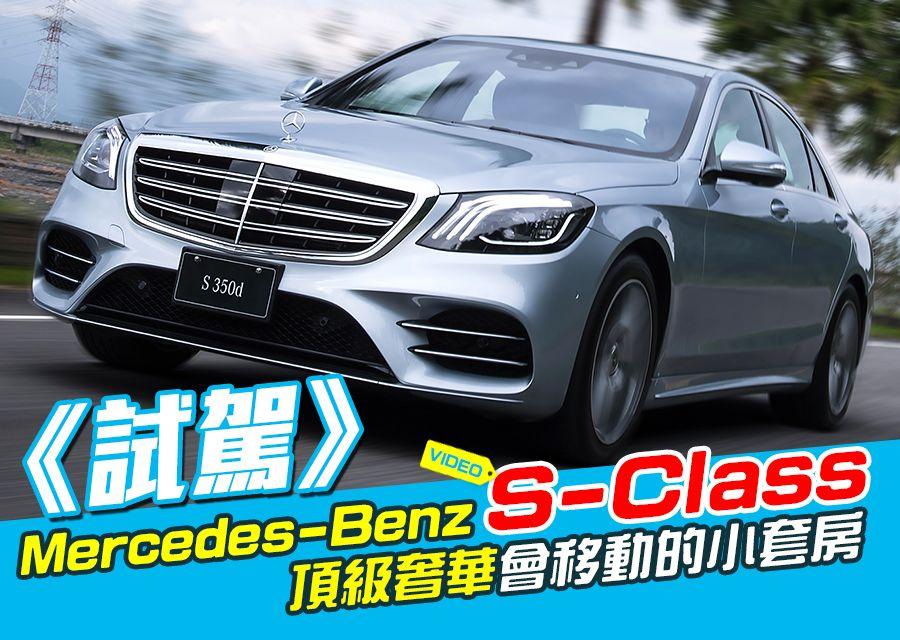 《Mercedes-Benz S-Class試駕》