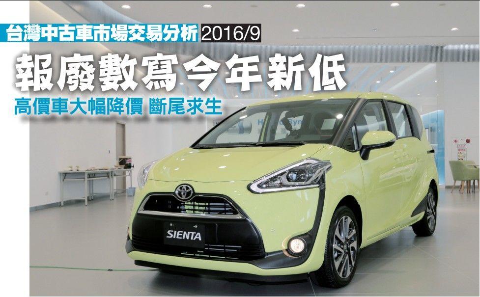 2016年9月台灣中古車市場交易分析