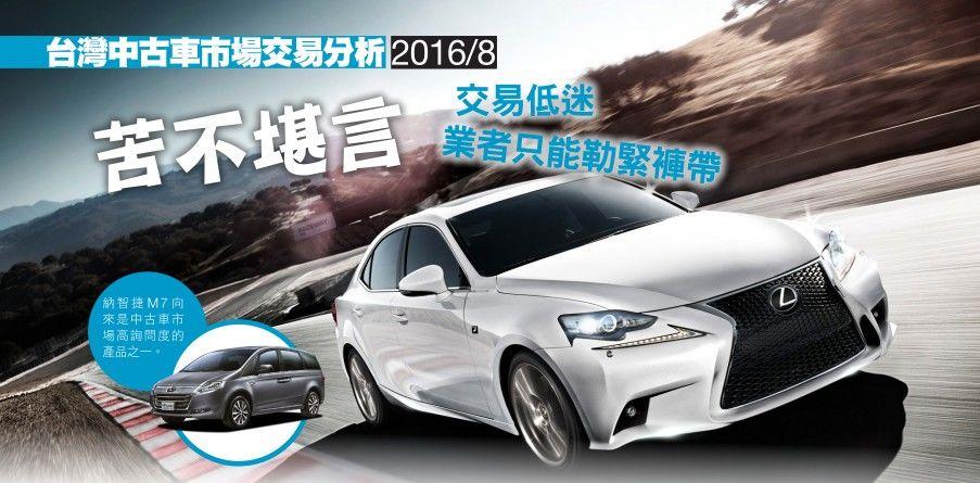 2016年8月台灣中古車市場交易分析