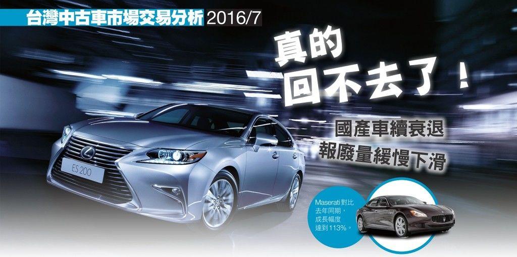 2016年7月台灣中古車市場交易分析