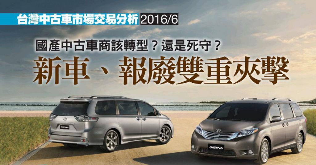 台灣中古車市場~2016年6月交易分析