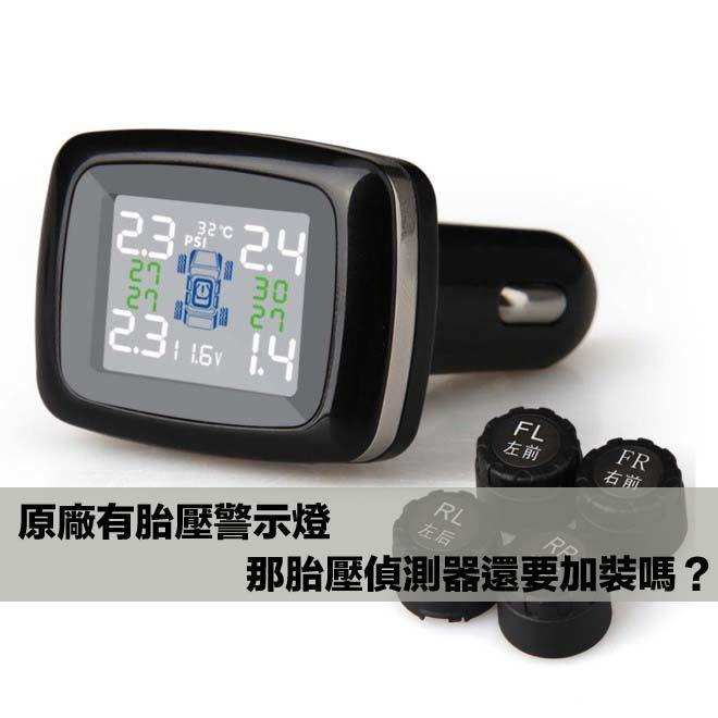 愛車Q&A:原廠有胎壓警示燈,那胎壓偵測器還要加裝嗎?