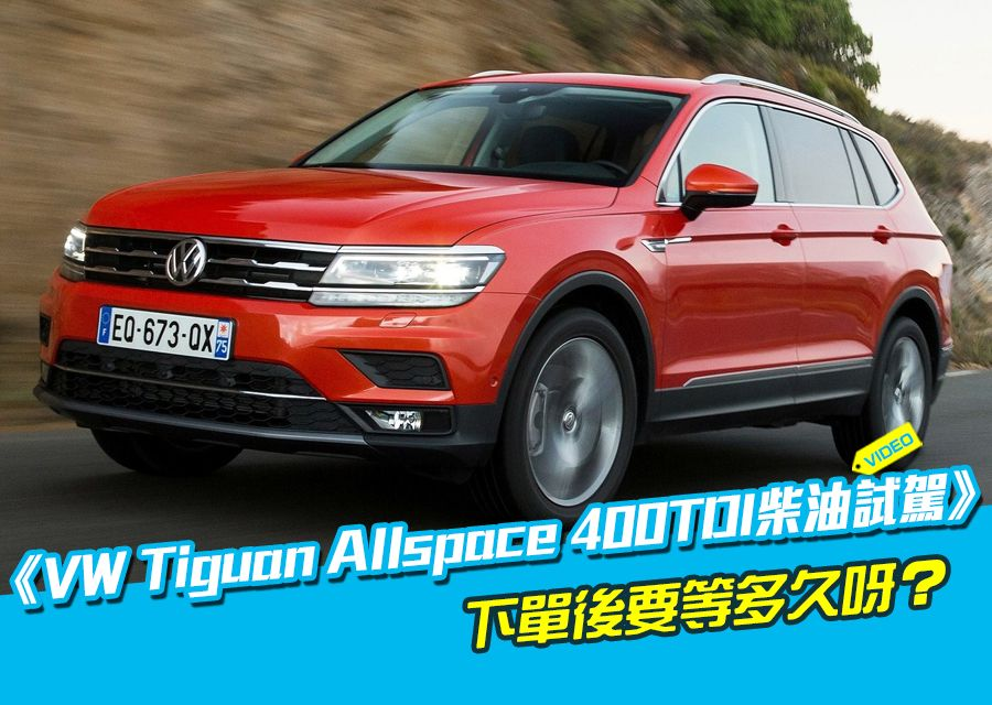 《VW Tiguan Allspace 400TDI柴油引擎試駕》