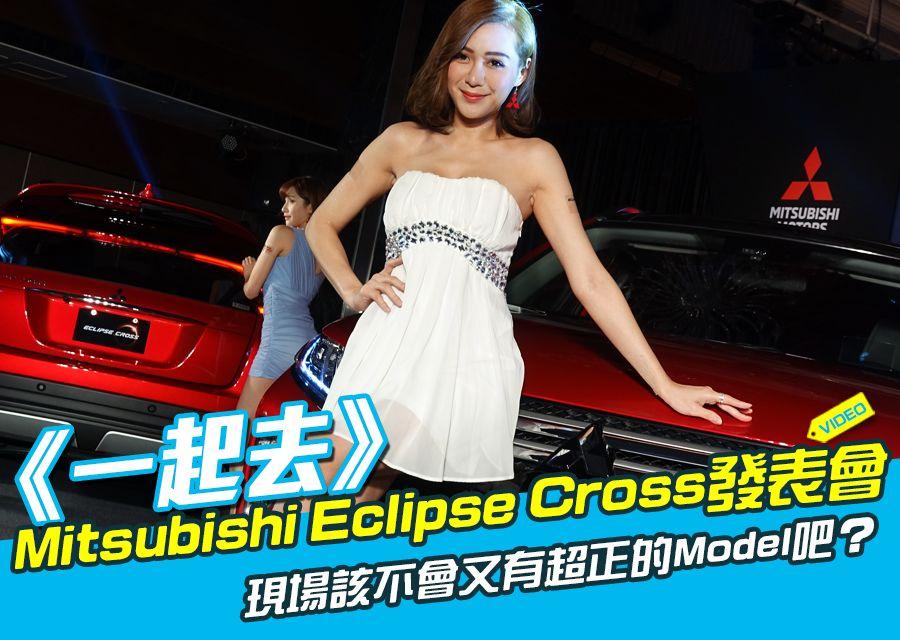 《一起去》Mitsubishi Eclipse Cross發表會