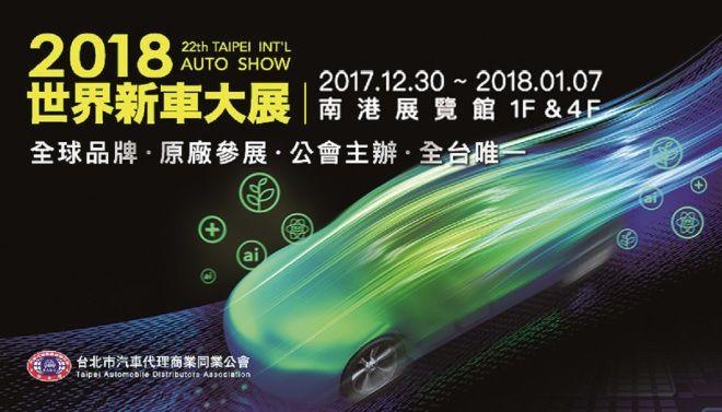 2018台北車展必看重點新車(PART4、共計四個PART)