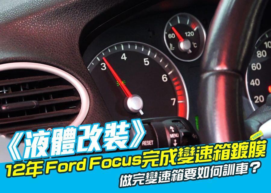 《液體改裝》13年Ford Focus完成變速箱鍍膜