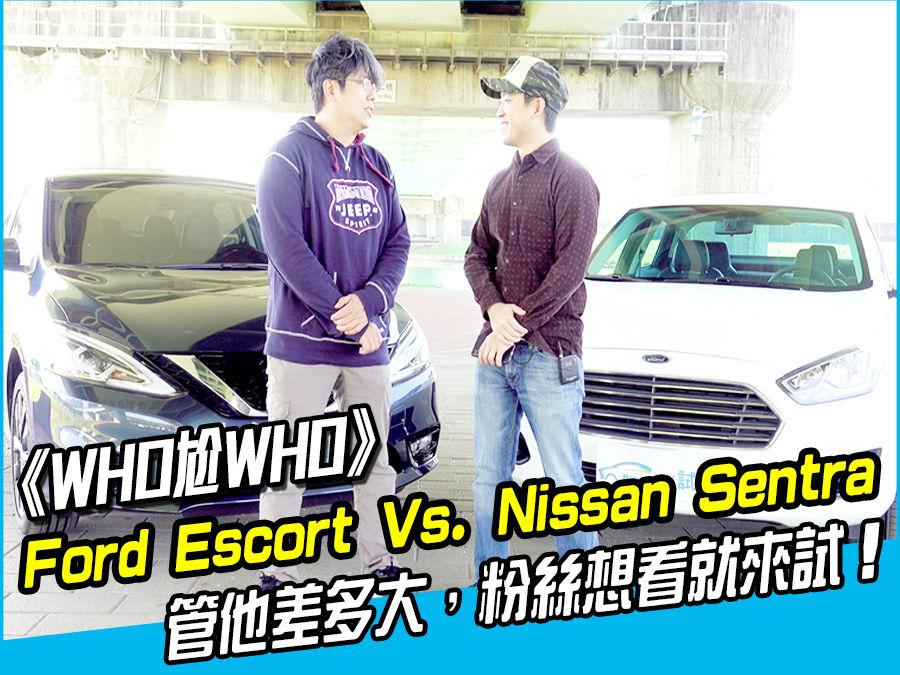 《WHO尬WHO》Ford Escort Vs. Nissan Sentra