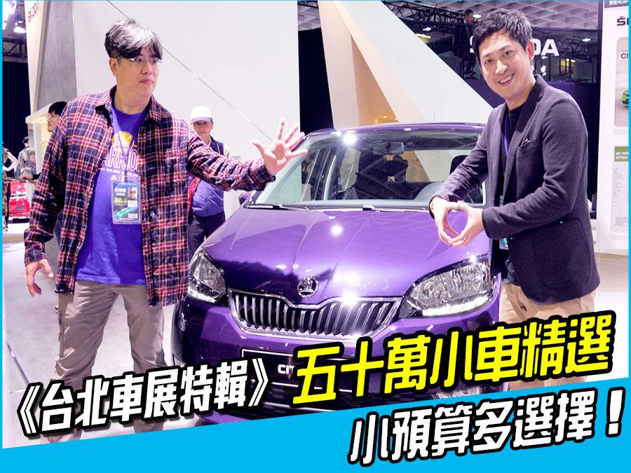《台北車展特輯》五十萬小車精選