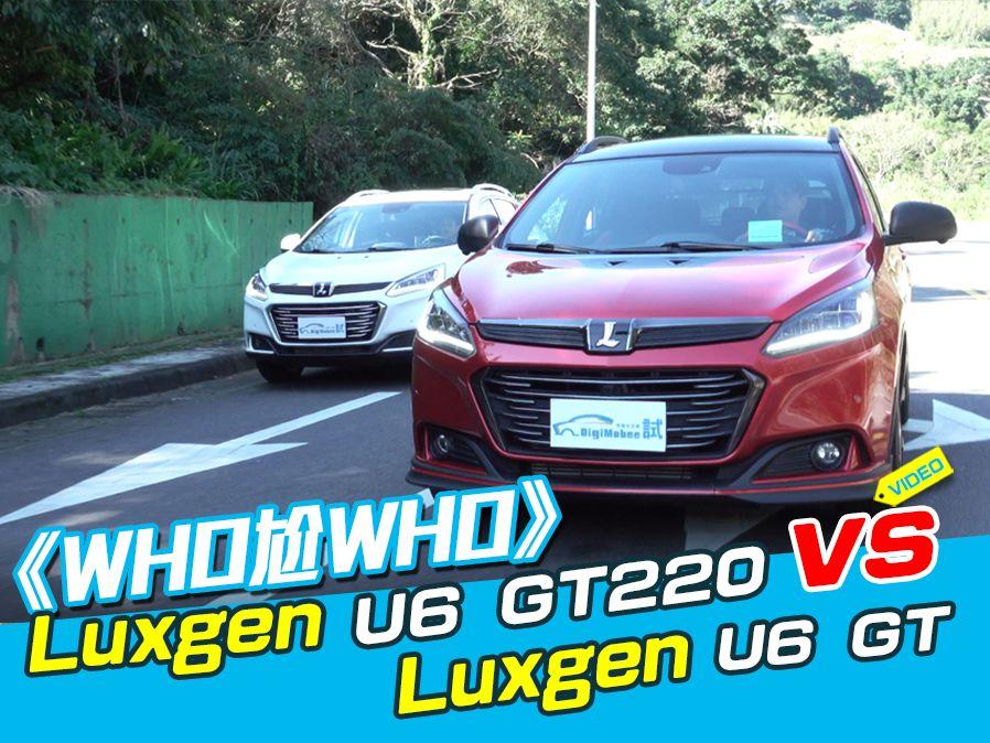 《WHO尬WHO》Luxgen U6 GT Vs. U6 GT220