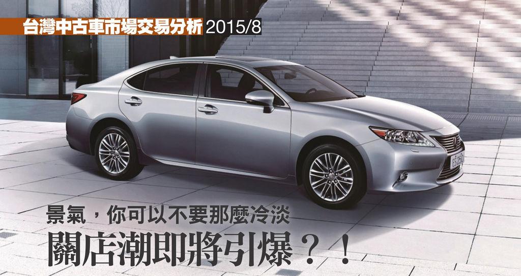 台灣中古車市場~八月份交易分析