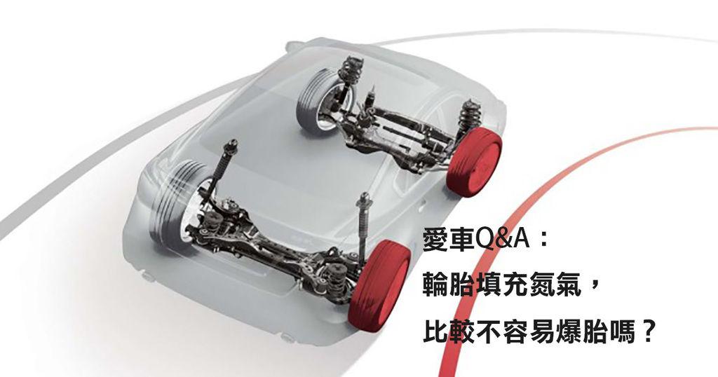 愛車Q&A:輪胎填充氮氣比較不容易爆胎嗎?