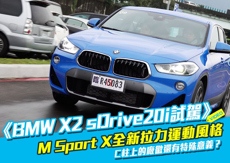 《BMW X2 sDrive20i試駕》M Sport X拉力運動風上身!