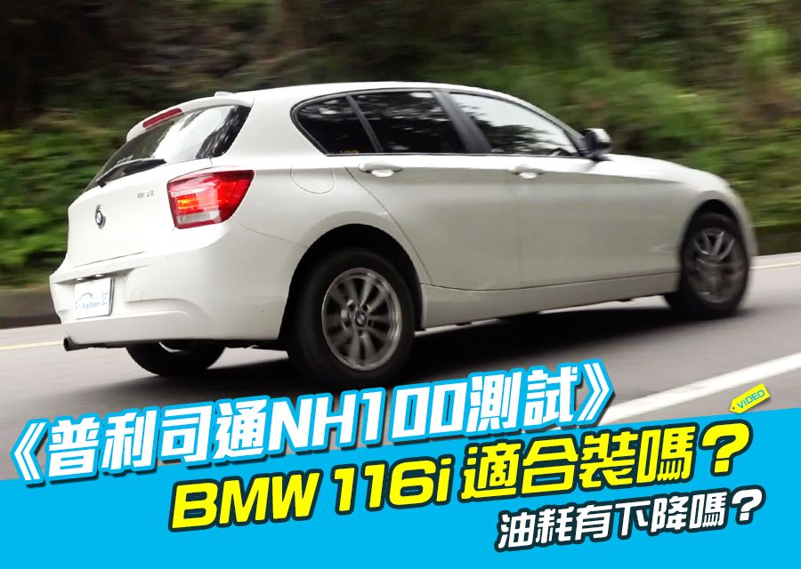 《普利司通NH100測試》BMW 116i適合裝嗎?