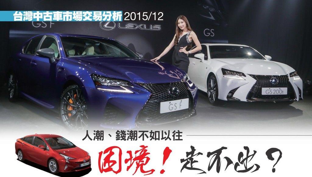 台灣中古車市場~十一二月份交易分析