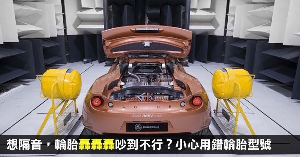 打造寧靜座艙:想隔音,輪胎轟轟轟吵到不行?小心用錯輪胎型號 (8-8)