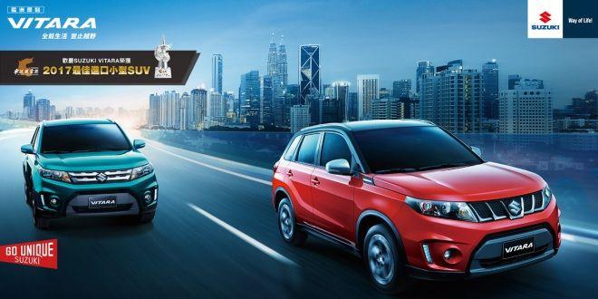 VITARA榮獲2017同級進口小型SUV銷售冠軍 全能實力 完美征服消費者芳心