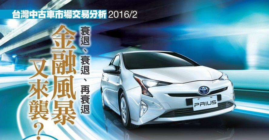 台灣中古車市場~二月份交易分析