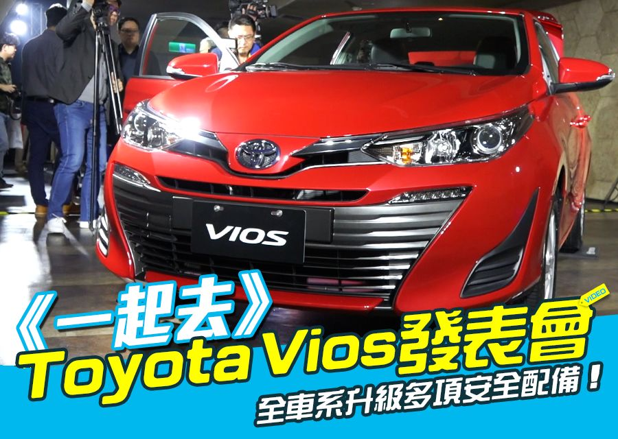 《一起去》Toyota All New Vios發表會