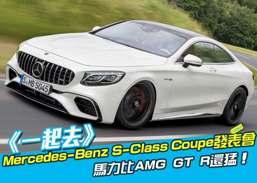 《一起去》Mercedes-Benz S-Class Coupe發表會