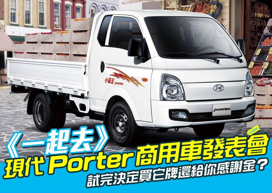 《一起去》現代 All New Porter商用車發表會