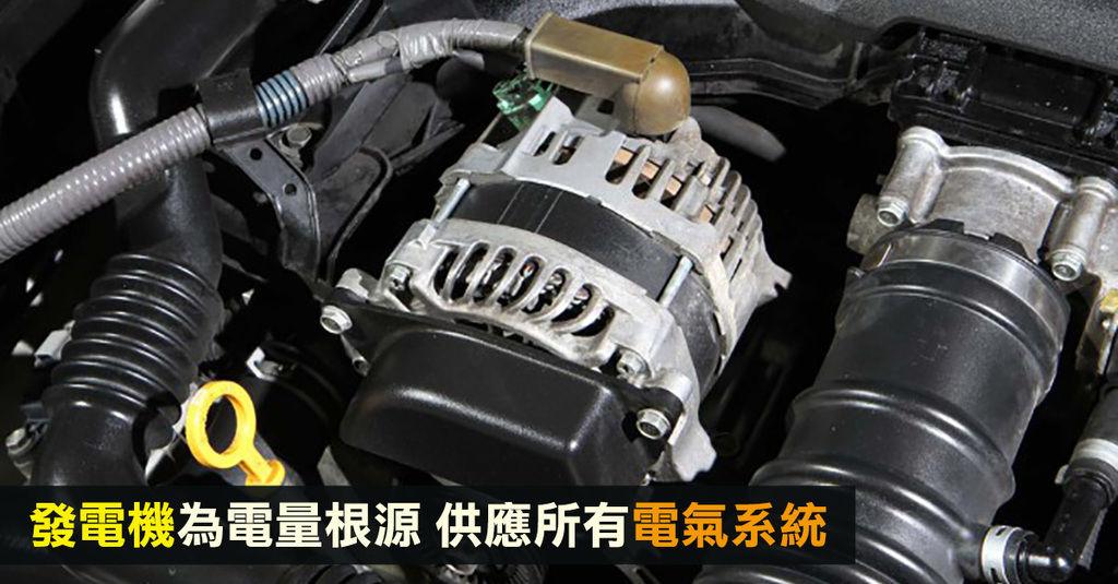 【汽車知識】發電機為電量根源 供應所有電氣系統