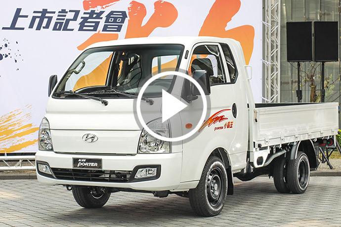 Hyundai Porter 柴油小霸王全新上市
